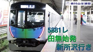 【西武鉄道】約1年で消滅!田無始発新所沢行きに乗る【40000系】