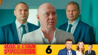 Как я стал русским | Серия 6