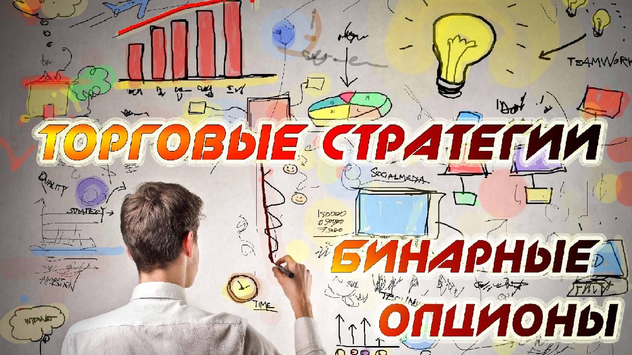 [28.04.2019] Стратегии Бинарных Опционов или как Заработать | Бинарные Опционы с чего Начать Обучение Самостоятельно