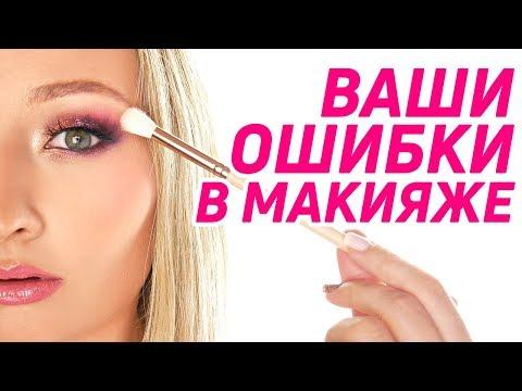 Исправляю ваши ошибки в макияже 2   Ответы на ваши вопросы