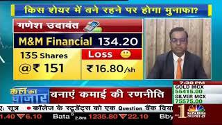 M&M Financial Stock | Tata Steel Stock | Deepak Nitrite Stock | दिग्गज Expert की सलाह, वीडियो देखे