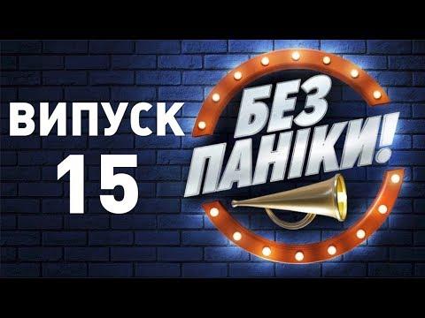 Сергій Притула, вибори Президента в Україні, День театру | Без паніки (Випуск 15)