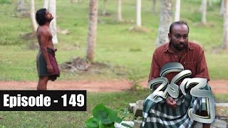 Sidu | Episode 149 02nd March 2017 Thumbnail