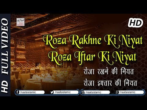 Roza Rakhne Ki Dua (रोज़ा रखने की नियत, रोज़ा इफ्तार की नियत) - Ramzan Ul Qareerm - Naats Islamic