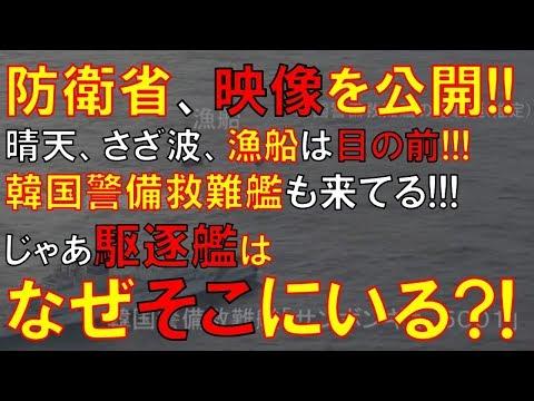 【レーダ照射】防衛省が映像を公開!韓国の嘘はバレるも、新たな疑問が…