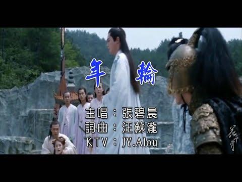 張碧晨 - 年輪 KTV