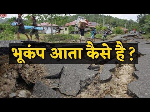 जानिए क्यों आता है Earthquake जो धरती पर मचाता है तबाही ?