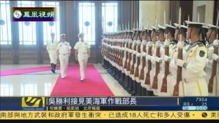 中国海军司令员吴胜利接见美海军作战部长