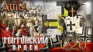 Тевтонский Орден! Прохождение на Легенде #1 Total War Attila PG 1220 Топ Мод