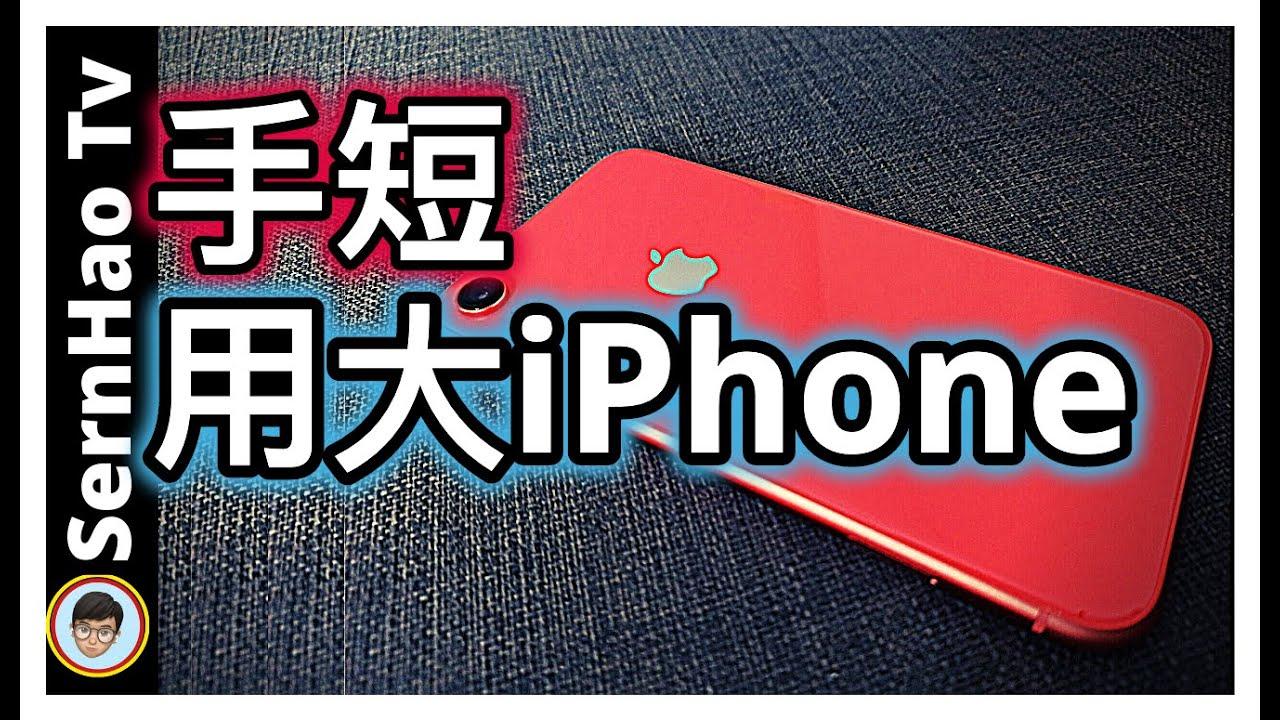 给使用大iPhone可是手指短的朋友。|iPhone使用技巧-14|SernHao Tv