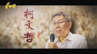 【台灣演義】濟世名醫柯文哲故事 2019.06.01  | Taiwan History