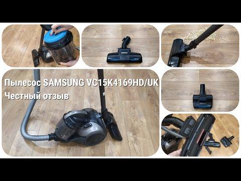 Пилосос без мішка SAMSUNG VC15K4169HD/UK