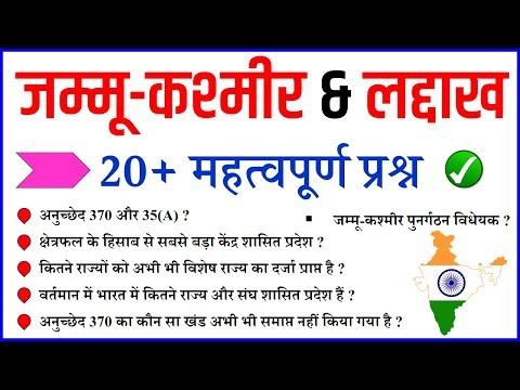 Jammu Kashmir and