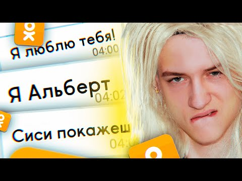 КАДРЮ ПЕДОФАЙЛОВ В ОДНОКЛАССНИКАХ 5 - Финал