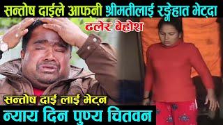 पैसा सम्पति सबै खाइ अहिले सन्तोष दाइ रित्तै ,पिडितलाई न्याय दिन पुण्य चितवनमा Santosh dai Chitwan