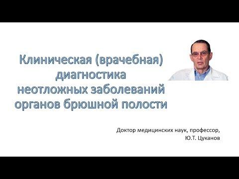Клиническая диагностика неотложных заболеваний органов брюшной полости (лекция для врачей)