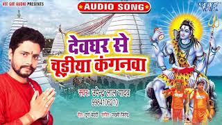 देवघर से चुड़िया कंगनवा I #Upendra Lal Yadav का सबसे हिट Bhojpuri काँवर गीत 2020 Bolbam Song
