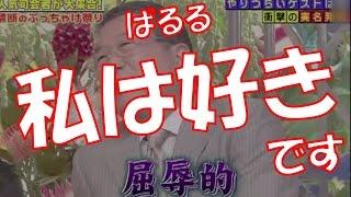 ぱるることAKB48島崎遥香が、「共演したくない」発言の徳光和夫アナに「...