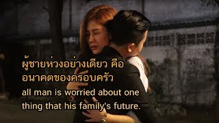 ผู้ชายห่วงอย่างเดียว คือ อนาคตของครอบครัว