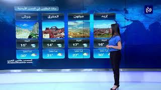 النشرة الجوية الأردنية من رؤيا 5-5-2018
