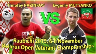 Raubichi RAZINKOV - MUTYANKO Table Tennis Настольный теннис