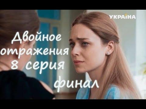 Двойное отражение 8 серия.ФИНАЛ.Лучшая мелодрама 2019