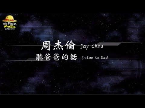 2015/周杰倫Jay Chou/聽爸爸的話Listen to Dad『動態歌詞Lyrics』 - YouTube