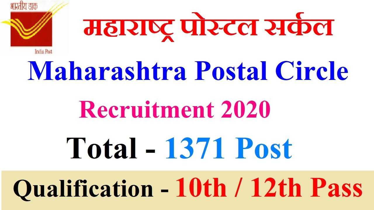Maharashtra Postal Circle Recruitment 2020