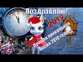 Веселая новогодняя прикольная песня | поздравление в Новый Год 2019 год свиньи