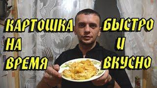 Жареная картошка с паприкой и яйцами Засекаю время Быстро и вкусно Вок wok