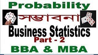 Probability সম্ভাবনা, Business Statistics, bangle tutorial part 2