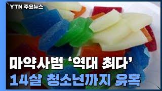 마약사범 '역대 최다'...14살 청소년까지 유혹 / …