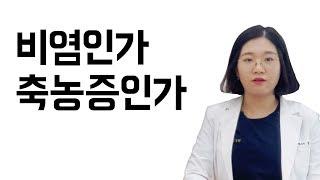 [미소로한의원] 비염과 축농증의 차이점이 궁금해요!
