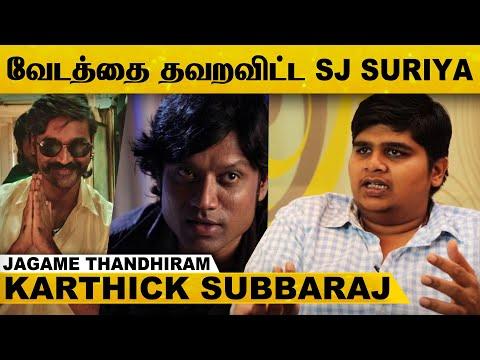 Jagame Thandhiram படத்தை தவறவிட்ட SJ Suriya - Karthik Subbaraj சொன்ன Shocking தகவல்..! | Latest News