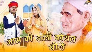 आम की डाली कोयल बोले Khetaram ji Maharaj का बहुत ही खूबसूरत भजन Vijay Singh & Priyanka Rajpurohit