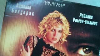 Видеокассета Роковая женщина - Femme Fatale VHS Антонио Бандерас