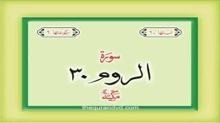 30. Surah Ar Rum with audio Urdu Hindi translation Qari Syed Sadaqat Ali