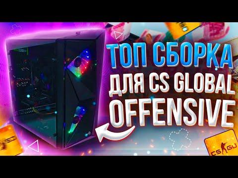 Игровой ПК за 30000 рублей \ Топ сборка для CS global offensive + тесты в других играх на FPS