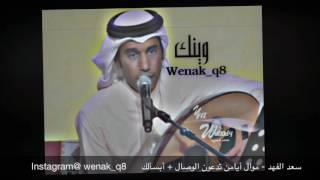 سعد الفهد - موال أيامن تدعون الوصال + أبسألك