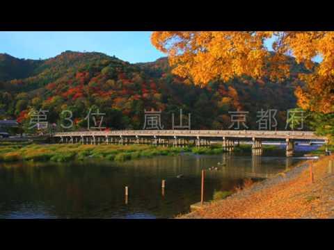 紅葉に染まる日本の美しさ!