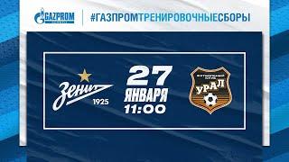 Газпром тренировочные сборы Зенит Урал