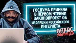 Из России с любовью  Изоляция Интернета  Готовы ли к этому уфимцы 720P inet