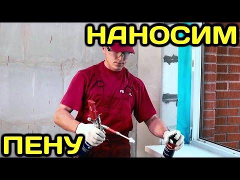 Как проверить пистолет для монтажной пены видео