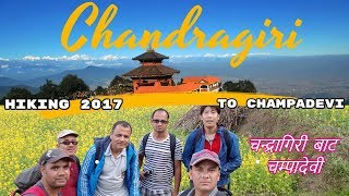 Chandragiri Hill Hiking 2017 Part 1- Champadevi