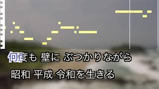 歌ってみた動画、楽器の演奏動画への音声の使用はご遠慮ください※ 森進一 新曲 「昭和・平成・令和を生きる」の練習用カラオケを制作しました! 私達は1からの耳 ...