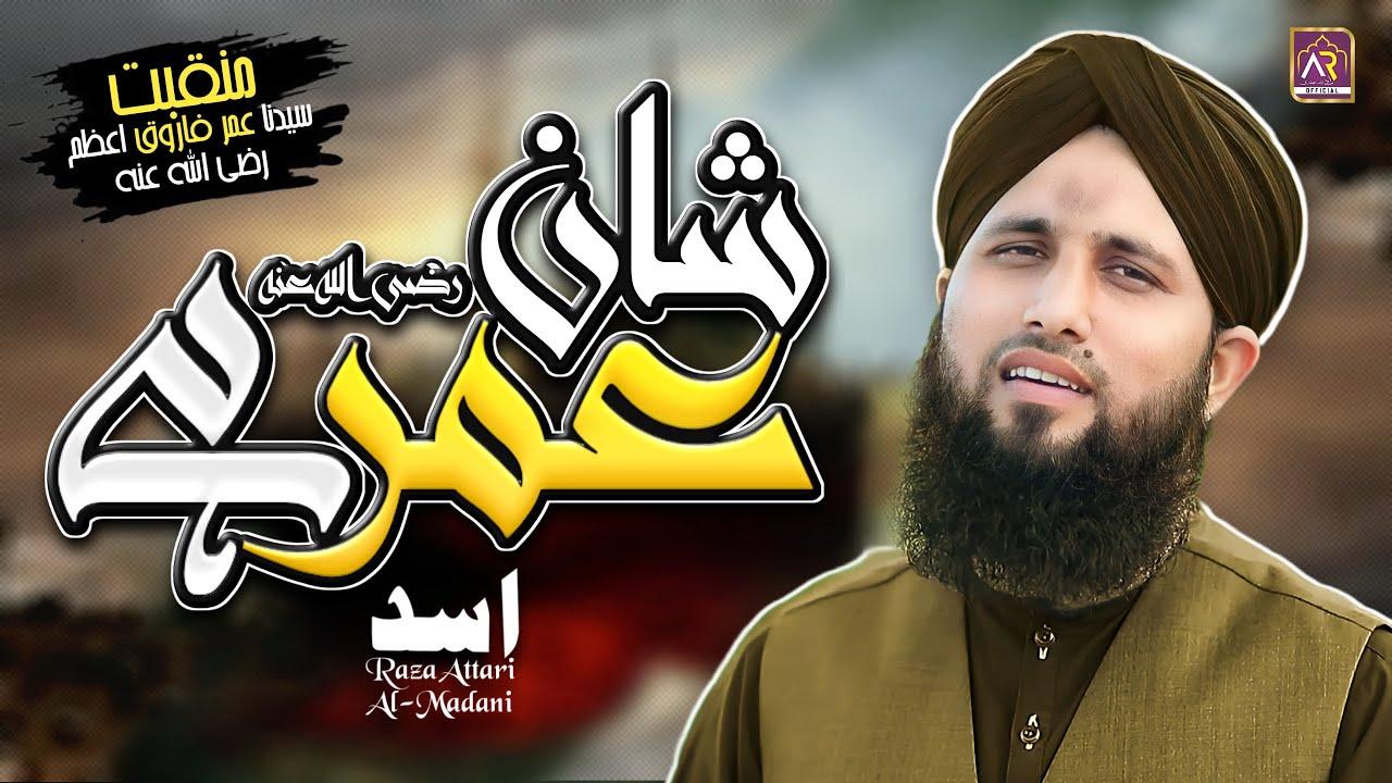 Woh Mera Umer Hey - Asad Raza Attari - Official Video 2020 - New Manqabat 2020