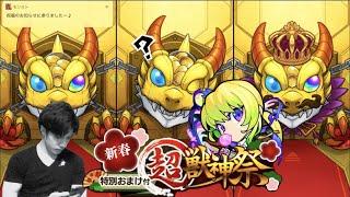 フラグ回収があまりにも早すぎる男の新春超獣神祭【モンスト】