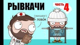 РЫВКАЧИ / Скоромный набивает Mons Pubis !!!!!