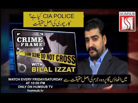 HumSub.TV - Crime Frame Programme - Episode 1 - Car Chori aur tempering - CIA POLICE