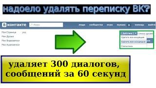 видео 10 КРУТЫХ ЛАЙФХАКОВ ДЛЯ ВК / Лайфхаки ВКонтакте